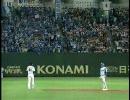 2008年日本シリーズ7戦片岡の神走塁