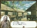 【大航海時代IV】7つの海で実況プレイ第55回(クディリの永久なる護符)