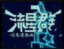 【ニコニコ動画】司馬遷動画流星群【中国史替え歌】 リメイク版を解析してみた