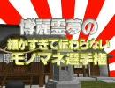 博麗霊夢の細かすぎて伝わらないモノマネ選手権(元日スペシャル)