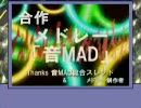 【合作】メドレー「音MAD」を音MADにしてみた