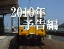 2010年 制作動画予告編
