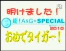 明けました!おめでタイガー!(2010.01.01) [2/3]