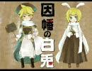 【鏡音リン】因幡の白兎【カバー】