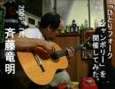 かぐや姫から「加茂の流れに」を歌ってみたBY斉藤竜明