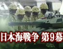 【ニコニコ動画】『東京戦線!日本の敵はアイツだ!』 一人で勝手に日本海戦争 第9幕を解析してみた