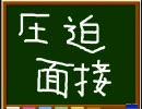 【ニコニコ動画】【ゆっくり】第11回 ニコニコ就活セミナー・圧迫面接編【就職活動】を解析してみた