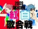 本人で、2009年紅白歌合戦【NHK】 thumbnail