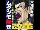ムダヅモ無き改革 アニメ版 海外の反応 thumbnail