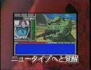 【WSC】機動戦士ガンダムVol.1プロモーションVTR