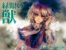 [東方名曲]緑眼の獣 (Vo.lily-an) / Liz Triangle