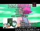 テイルズオブシリーズPV集(P~E)