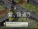 霊夢の旅日記~三国志Ⅹ暴走録~3-4