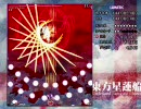 東方星蓮船 Lunatic 乱数が16倍速でプレイ Stage4~5