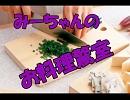 【ニコニコ動画】【前編】 みーちゃんのお料理教室 ジャンナ風ハンバーグ&クッキー を解析してみた
