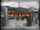 【ニコニコ動画】国旗の重み ~板東俘虜収容所 第一話~を解析してみた