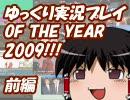 ゆっくり実況プレイOF THE YEAR 2009
