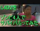 【カオス実況】Left4Dead2を4人で実況してみたサバイバル外伝 thumbnail