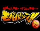 地球No.1決定RPG『モバババーン!!』