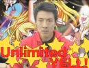 【東方熱血漢】Unlimited YELL!【松岡修造×Unlimited Spark!】