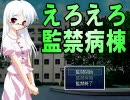 妹が作った痛い RPG「えろえろ監禁病棟」 thumbnail