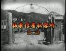 【ニコニコ動画】国旗の重み ~板東俘虜収容所 第二話~を解析してみた