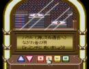 【メタルマックス】 ながれもののうた 【BGM】