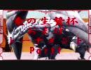 【MUGEN】竜の生贄杯おまけトーナメントPa