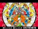 【歌ってみた】御饌津の祭【>Mel∞maH<】