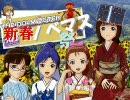 気象衛星ひまわり【新春ノベマス祭り】