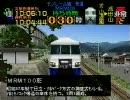 電車でGO!名古屋鉄道編 モノレール線MRM100