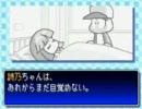 パワポケ6 彼女攻略 【蕪崎詩乃2】 BADENDと練習編