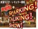 【気まぐれうp】2009年11月7日or8日放送angelaの「sparking!talking!Show!!」