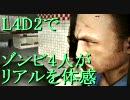 【カオス実況】Left4Dead2を4人で実況してみたリアリズム編 thumbnail