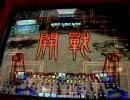 三国志大戦2 頂上対決(8/27) 【神速乃茜vs♪クー老師♪】