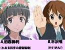 女性声優でのアニメキャラ2択~2010~