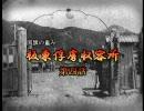 【ニコニコ動画】国旗の重み ~板東俘虜収容所 第四話~を解析してみた