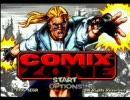 SEGA『COMIX ZONE』最速クリア動画