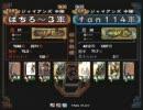 三国志大戦2 大将星 其之弐拾九 ぱちろ~3 vs fan114