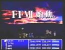 ファイナルファンタジー7 CM集