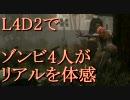 【カオス実況】Left4Dead2を4人で実況してみたリアリズム編第2話 thumbnail