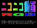 忙しい人の為の「ニコニコ動画RGB」