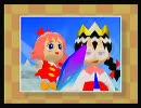 愛らしさ満点☆星のカービィ64初見実況プレイpart8 thumbnail