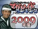 マグロイドランキング2009~新春ランキングスペシャル~
