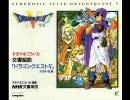 【DQ5】ゲーム・オリジナル・サウンド