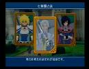 PS2版ToDを術防低減ステ育成&低レベルプレイ Part.5