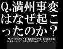 【ニコニコ動画】東方でわかる昭和史「東方昭和伝」第二部・第六章ブリーフィングを解析してみた