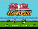 【TAS】熱血格闘伝説 thumbnail
