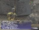 【Mission】FFXI Treasures of Aht Urhgan その4 FF11【ネタばれ】