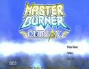 【体験版】MASTER BURNER CLIMAX【プレイ動画】